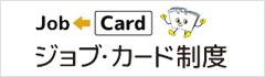 ジョブ・カード制度