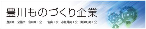 豊川ものづくり企業