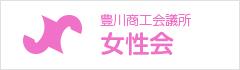 豊川商工会議所女性会