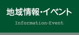 地域情報・イベント