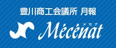 豊川商工会議所 月報 Mecenat(メセナ)